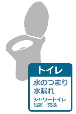 トイレの水もれに出張対応します。