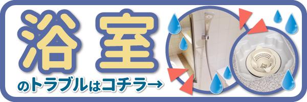 水回り浴室のトラブル解決します。