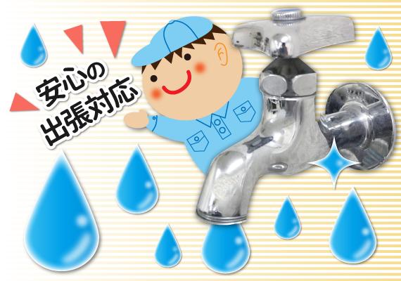 水道管の 水つまり